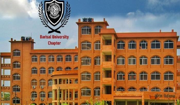 শিক্ষক নিয়োগ দিচ্ছে বরিশাল বিশ্ববিদ্যালয়