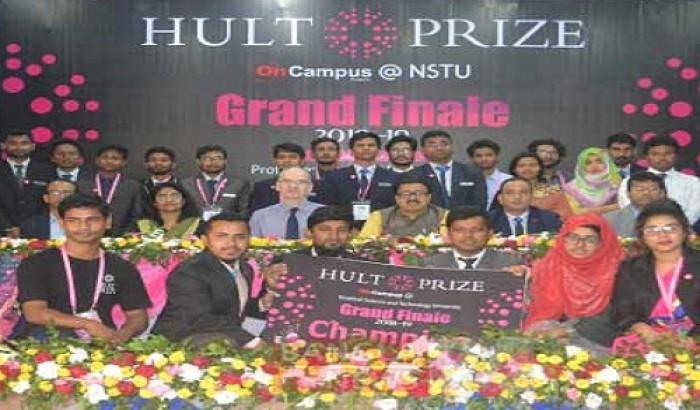 নোবিপ্রবিতে হাল্ট প্রাইজ প্রতিযোগিতা