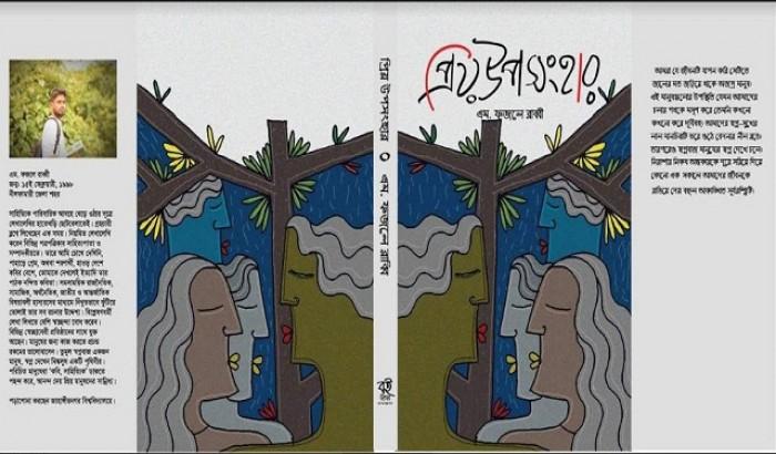 জাবি শিক্ষার্থীর প্রথম উপন্যাস 'প্রিয় উপসংহার'