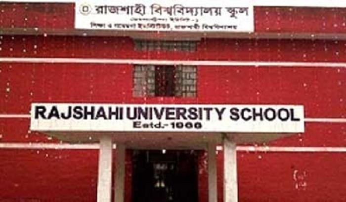 লেকচারার নিয়োগ দিচ্ছে রাজশাহী বিশ্ববিদ্যালয় স্কুল