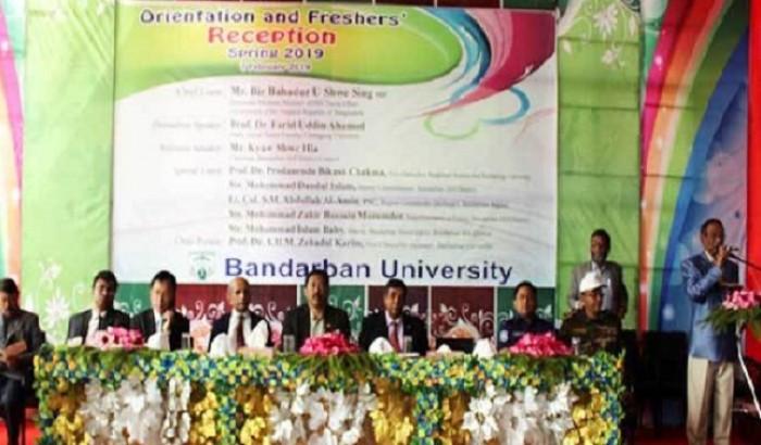 বান্দরবান বিশ্ববিদ্যালয়ের যাত্রা শুরু