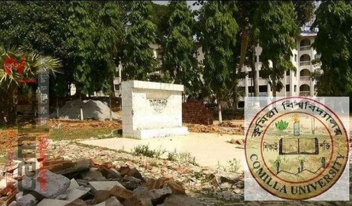 কুমিল্লা বিশ্ববিদ্যালয়ে খালেদা জিয়ার নামের ভিত্তিপ্রস্তর আর নেই!