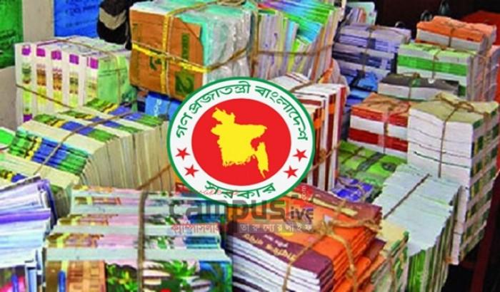 সরকারি বই বিক্রির দায়ে প্রধান শিক্ষক বরখাস্ত