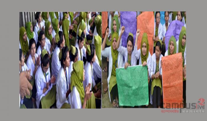 ক্লাস-পরীক্ষা বর্জন করে নার্সিং কলেজ শিক্ষার্থীদের বিক্ষোভ