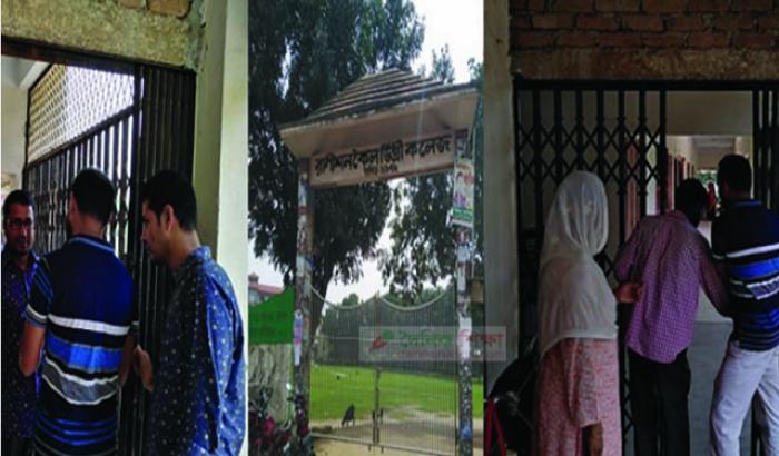বকেয়া বেতন আদায়ের দাবিতে কলেজে তালা দিলেন শিক্ষকরা