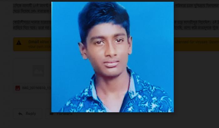 কোটালীপাড়ার ৮ম শ্রেণির ছাত্র নাজমুল ১৫দিন ধরে নিখোঁজ