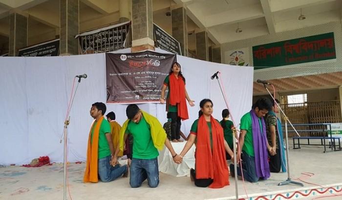 বরিশাল বিশ্ববিদ্যালয়ে 'ইনডেমনিটি' নাটক মঞ্চায়িত
