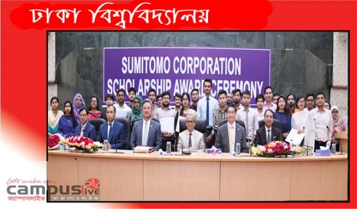 সুমিতমো কর্পোরেশন বৃত্তি পেলেন ঢাবির ৪০ শিক্ষার্থী