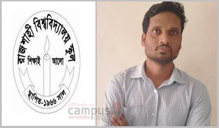 বরখাস্ত হলেন রাবি স্কুলের প্রভাষক দুরুল হুদা