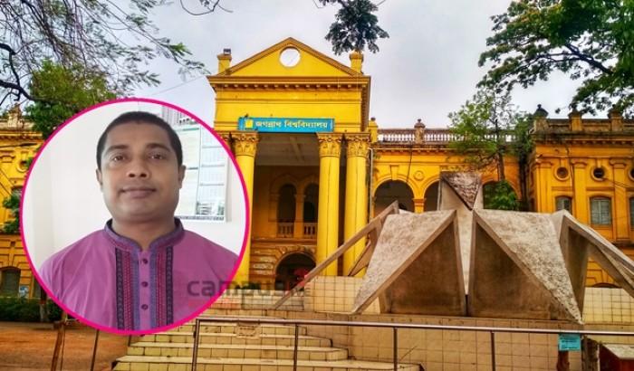 প্রাণের ক্যাম্পাস জগন্নাথ বিশ্ববিদ্যালয়ঃ স্বপ্ন ও প্রত্যাশা