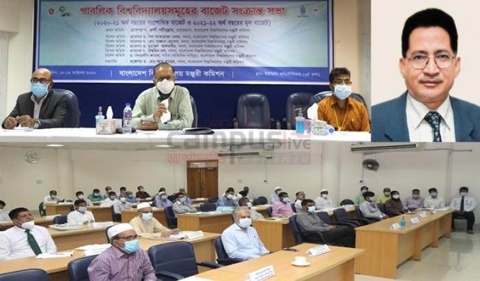 ''পাবলিক বিশ্ববিদ্যালয়ে কর্মদক্ষতার ওপর বাজেট বরাদ্দ''