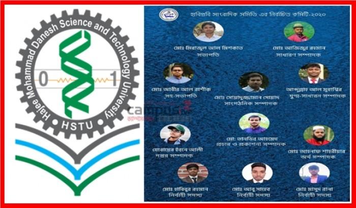 হাবিপ্রবি সাংবাদিক সমিতির নতুন কমিটি ঘোষণা