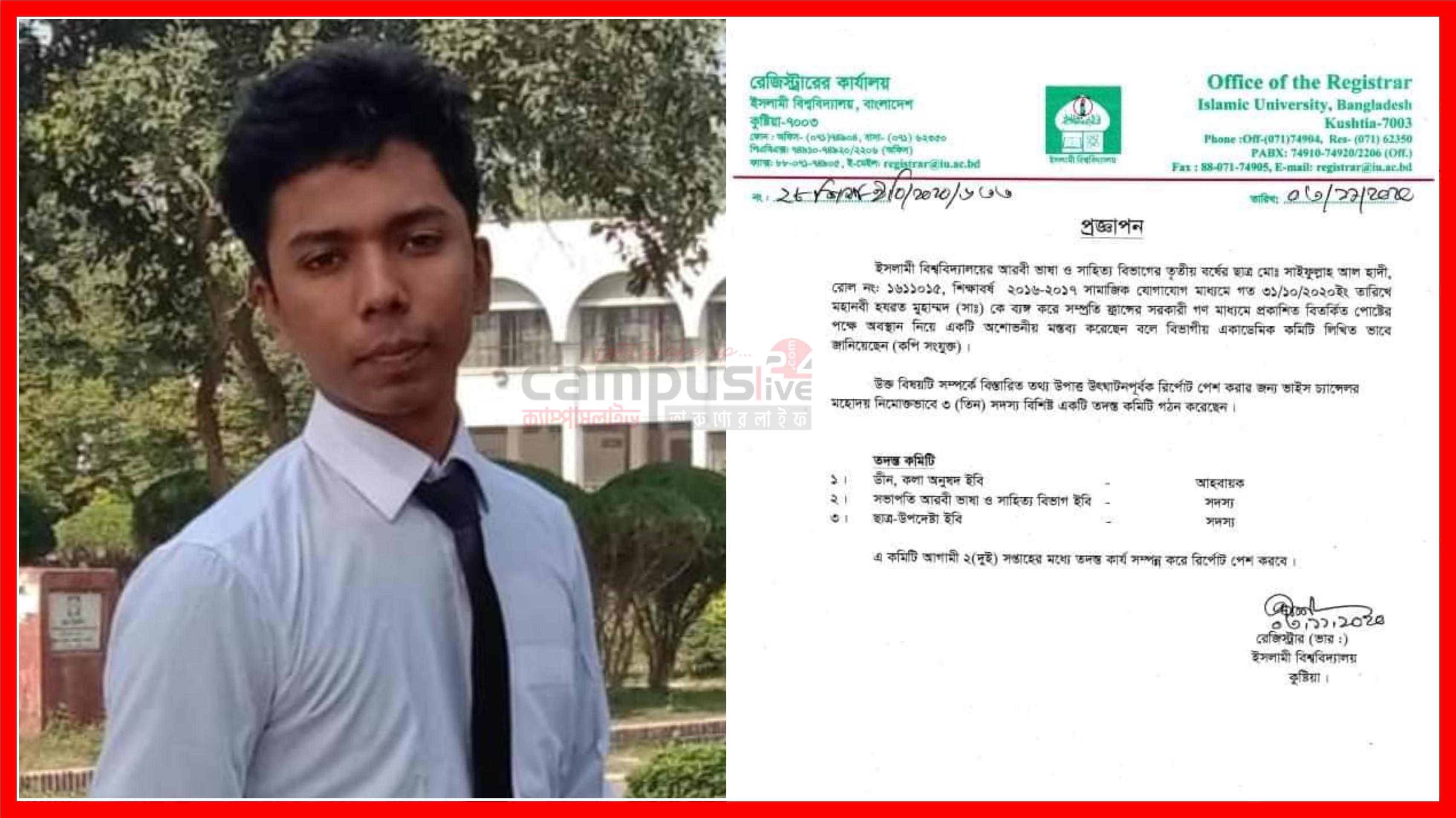 ধর্ম অবমাননা: ইবি ছাত্রের বিরুদ্ধে তদন্ত কমিটি