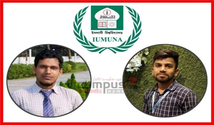 ইসলামী বিশ্ববিদ্যালয় ছায়া জাতিসংঘের নতুন কমিটি