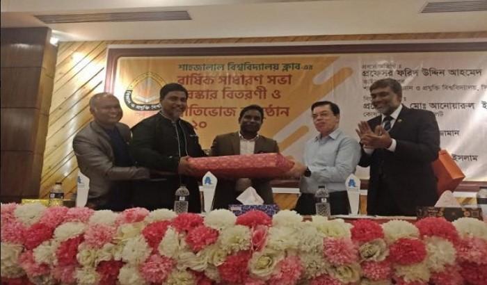 শাবি ক্লাবের বার্ষিক সাধারণ সভা অনুষ্ঠিত