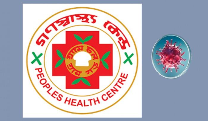 করোনা প্রতিরোধে গণস্বাস্থ্য কেন্দ্রে 'ফ্লু সেন্টার'