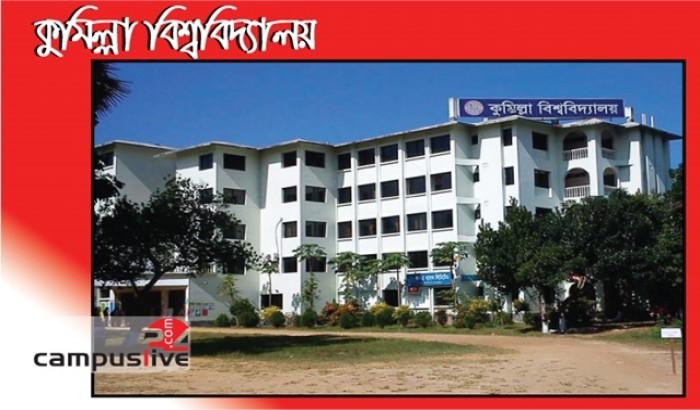 সোমবার সীমিত পরিসরে খুলছে কুমিল্লা বিশ্ববিদ্যালয়