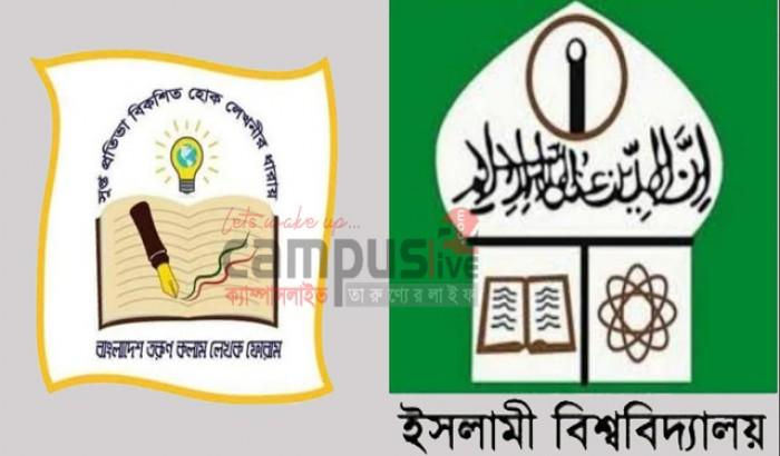 ইবি তরুণ কলাম লেখক ফোরামের পূর্ণাঙ্গ কমিটি