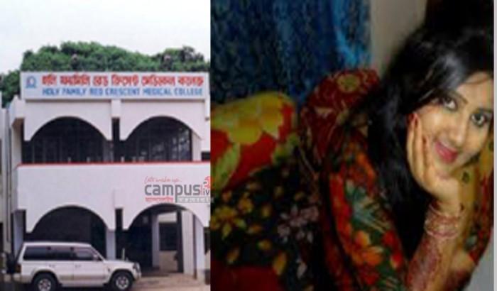 করোনায় কেড়ে নিল রেড ক্রিসেন্ট মেডিকেল কলেজ শিক্ষার্থীর প্রাণ