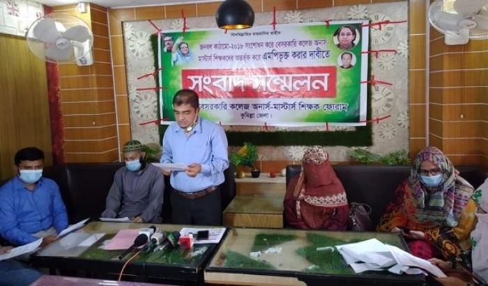 কুমিল্লায় বেসরকারি কলেজ শিক্ষকদের এমপিওভুক্তির দাবি