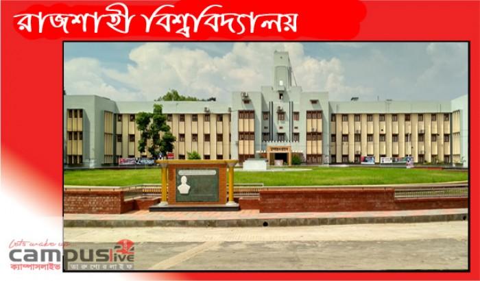 রাবি'র অফিসিয়াল ফেসবুক পেজের উদ্বোধন