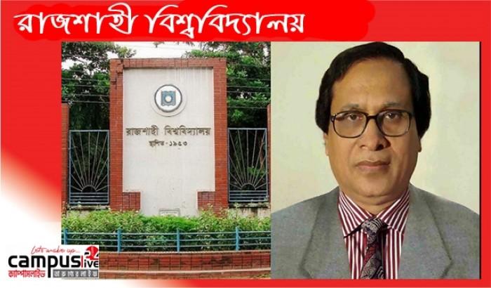 ''রাবি ভিসির বিরুদ্ধে অভিযোগ তদন্তে ইউজিসির কমিটি আইন সিদ্ধ নয়''