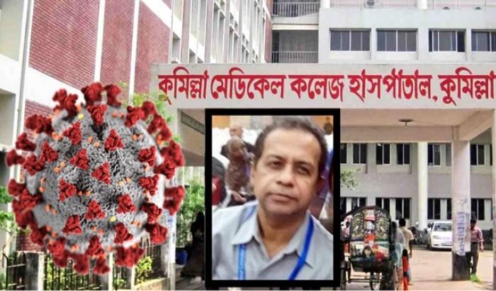 করোনায় কুমিল্লা মেডিকেল কলেজের চিকিৎসকের মৃত্যু