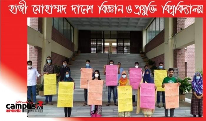 অনলাইন ক্লাসের দাবিতে হাবিপ্রবিতে শিক্ষার্থীদের মানববন্ধন
