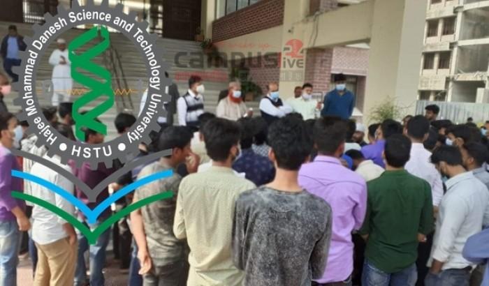 হাবিপ্রবি'র সকল ব্যাচের পর্যায়ক্রমে পরীক্ষা শুরু ২২ মার্চ