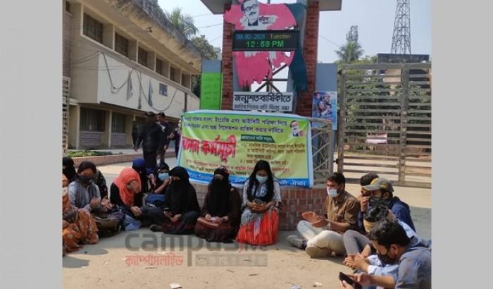 হাবিপ্রবিতে দুই দফা দাবিতে ভর্তিচ্ছু শিক্ষার্থীদের অনশন