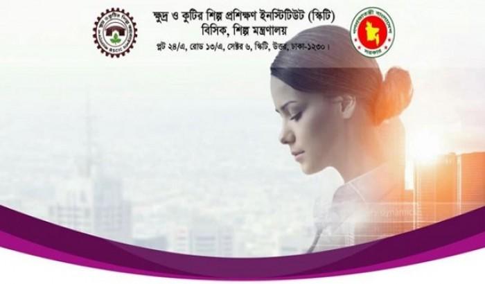 নারী উদ্যোক্তা উন্নয়নে প্রশিক্ষণ দিবে প্রশিক্ষণ ইনস্টিটিউট