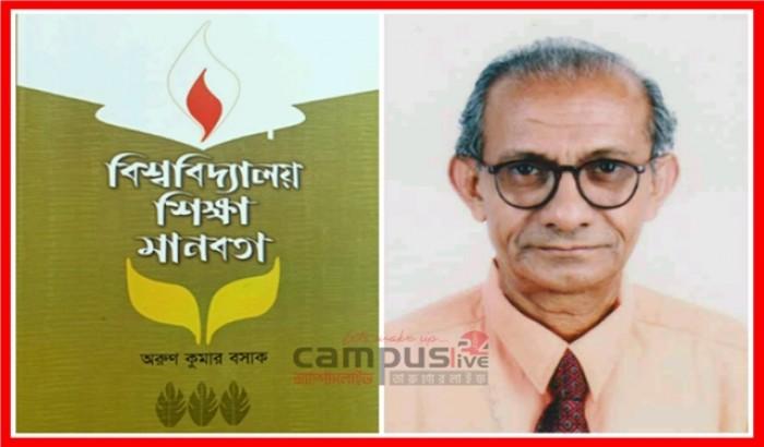 বইমেলায় আসছে অরুণ কুমার বসাকের 'বিশ্ববিদ্যালয় শিক্ষা মানবতা'