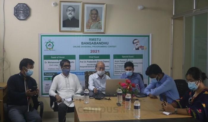 রাবিপ্রবি'তে অনলাইন প্রোগ্রামিং কনটেস্ট অনুষ্ঠিত