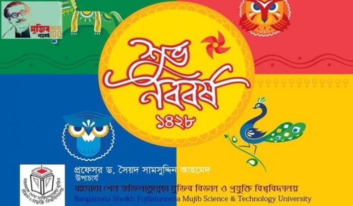 বাংলা নববর্ষে বঙ্গমাতা বিশ্ববিদ্যালয় ভিসির শুভেচ্ছা বার্তা