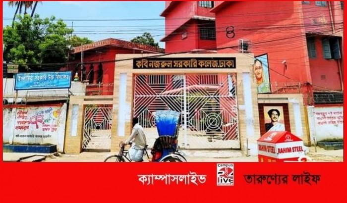 কবি নজরুল সরকারি কলেজের অনলাইন ক্লাস স্থগিত