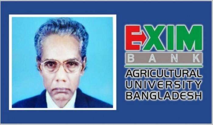 এক্সিম ব্যাংক বিশ্ববিদ্যালয়ে ভিসি হলেন হাবিবুর রহমান
