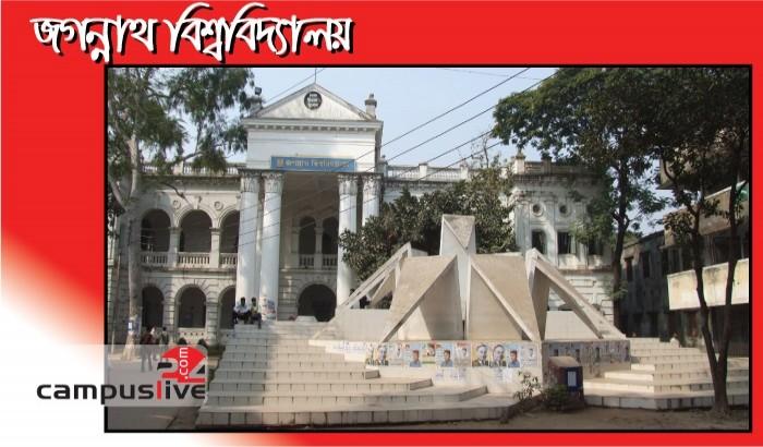 সেশনজট ও ক্যারিয়ার রক্ষায় নতুন সিদ্ধান্ত নিচ্ছে জগন্নাথ বিশ্ববিদ্যালয়