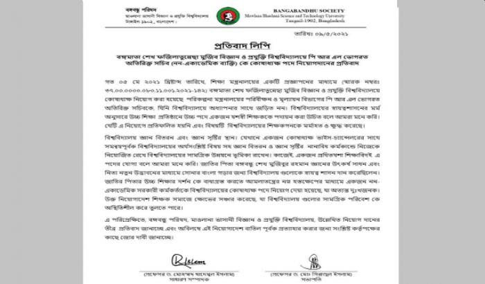 বঙ্গমাতায় আমলা নিয়োগ: মাভাবিপ্রবি বঙ্গবন্ধু পরিষদের প্রতিবাদ
