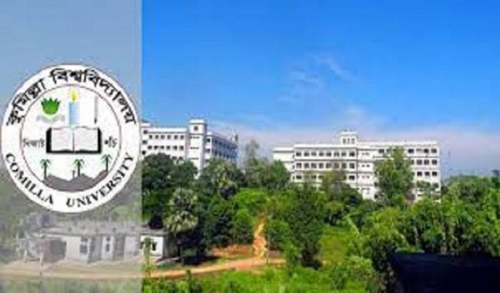 গুচ্ছ পদ্ধতির ভর্তি পরীক্ষা নিতে প্রস্তুত কুমিল্লা বিশ্ববিদ্যালয়
