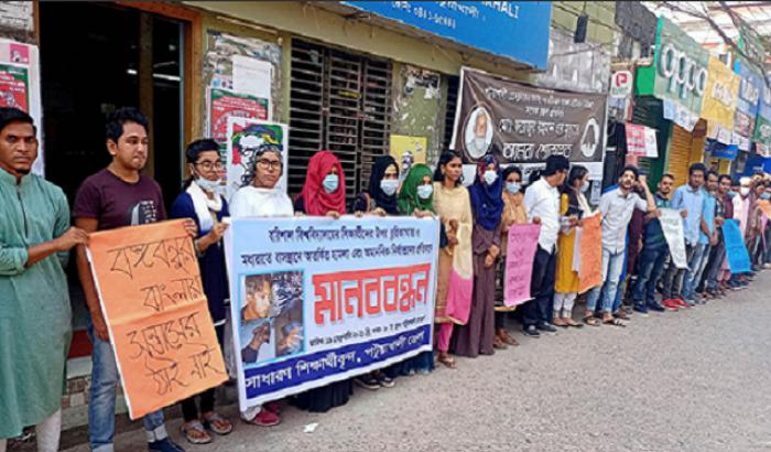 ববিতে হামলা: পটুয়াখালীতে মানববন্ধন সম্পন্ন