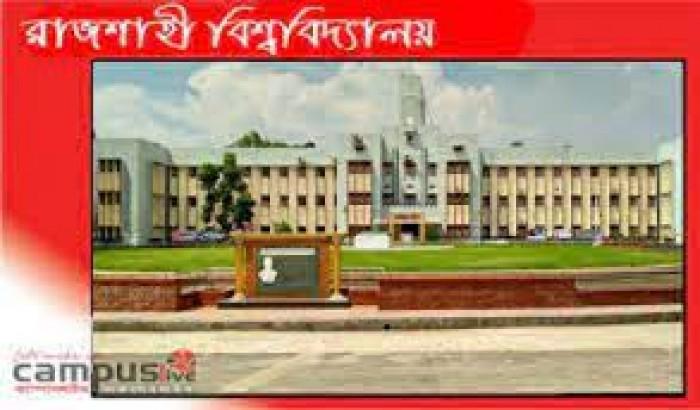 রাজশাহী বিশ্ববিদ্যালয়ের ১৩৭ জনের নিয়োগ বাতিলের দাবি