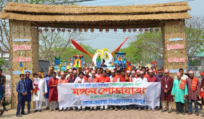 বেগম রোকেয়া বিশ্ববিদ্যালয়ে পহেলা বৈশাখ উপলক্ষে মঙ্গল শোভাযাত্রা