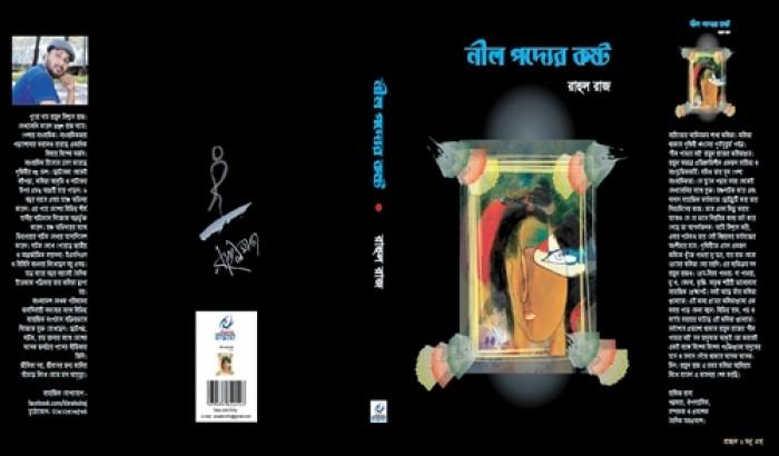বই মেলায় রাহুল রাজের 'নীল পদ্যের কষ্ট'
