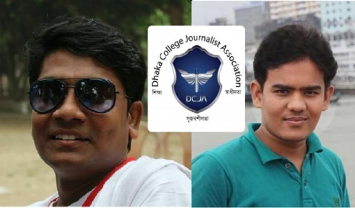 ঢাকা কলেজ সাংবাদিক সমিতির নির্বাচন সম্পন্ন