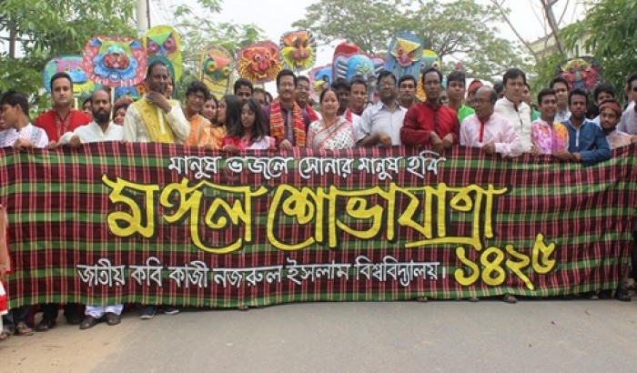 নজরুল বিশ্ববিদ্যালয়ে বর্ণাঢ্য মঙ্গল শোভাযাত্রা