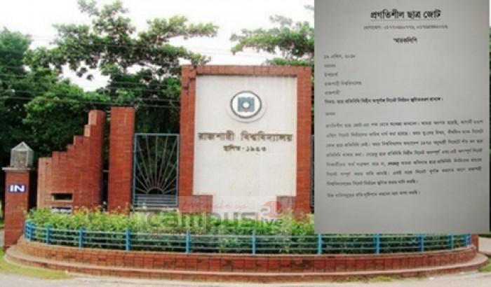 সিনেট নির্বাচন স্থগিতে রাবি ভিসিকে স্মারকলিপি