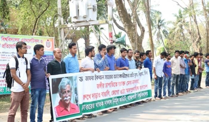 জাফর ইকবালের হামলা: রাবিতে নির্মূল কমিটির মানববন্ধন