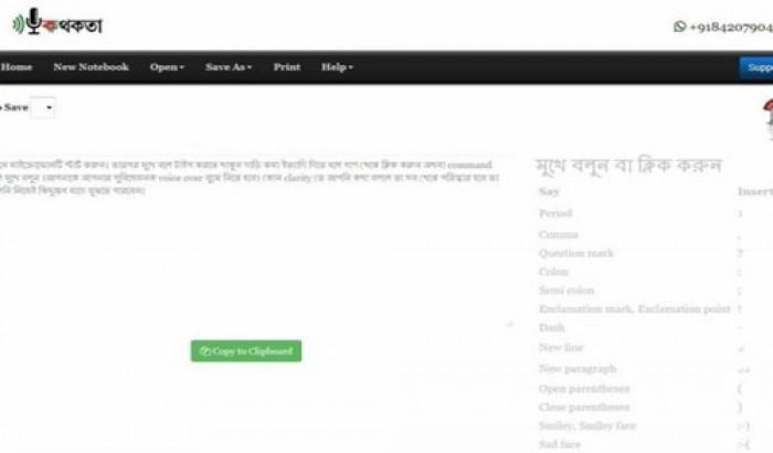 'বাংলা ভয়েস টাইপিং অ্যাপ্স' বানালেন যাদবপুর বিশ্ববিদ্যালয়ের ছাত্র