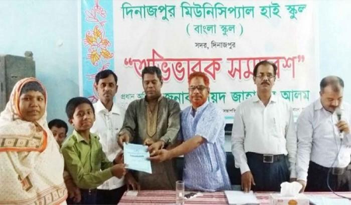 দিনাজপুর মিউনিসিপ্যাল হাই স্কুলে অভিভাবক সমাবেশ
