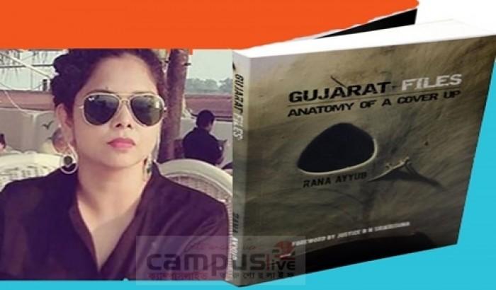 গুজরাট ফাইলস: গোপন বিশ্লেষণ